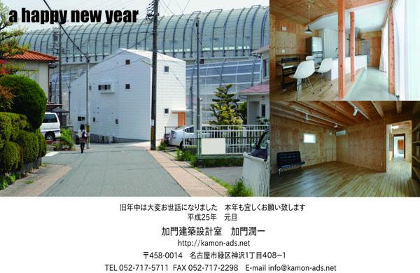 2013年賀(事務所).jpg