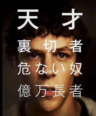 ソーシャル・ネットワーク.jpg