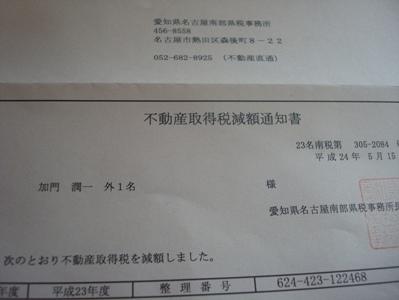 不動産取得税.jpg