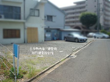 土市町の家のコピー.jpg