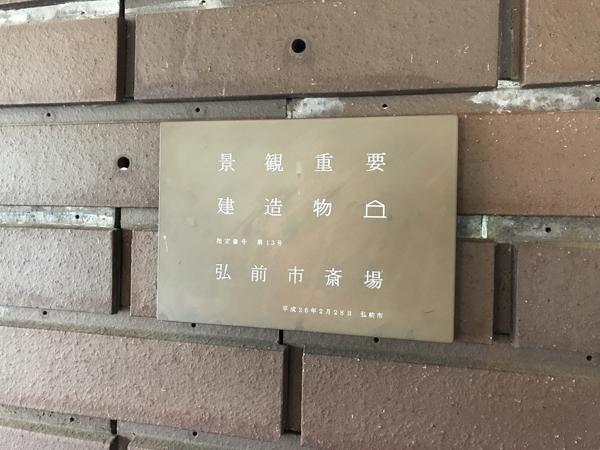 弘前市斎場3.jpg