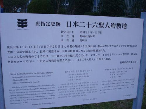 殉教記念館3.jpg