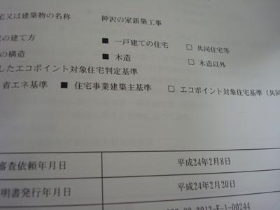 神沢の家エコポイント.jpg