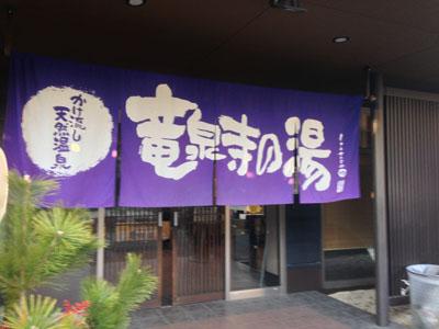 竜泉寺.jpg