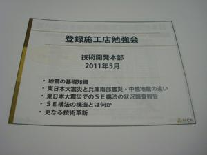 講習会1.jpg