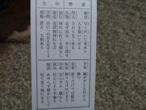 おみくじ2.jpg