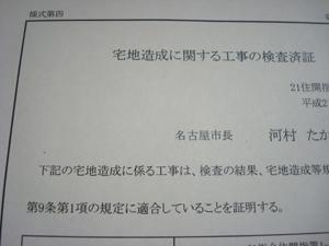 sumishou.jpg