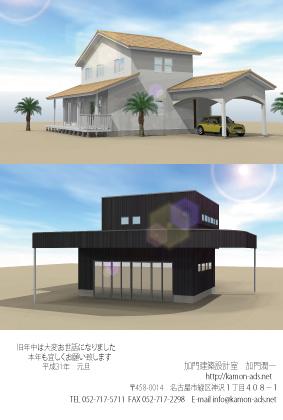 2019年賀(事務所).jpg
