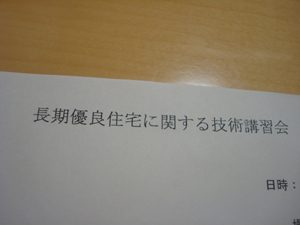 長期優良住宅技術講習会.jpg